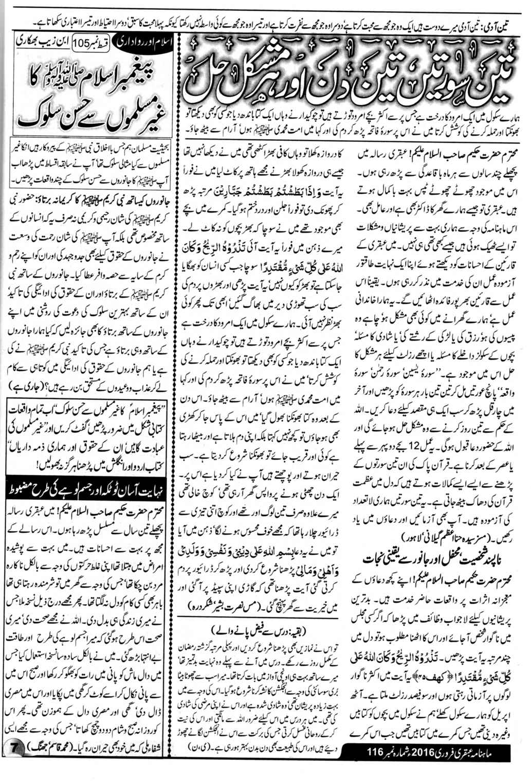 Page 7 Ubqari Magazine February 2016
