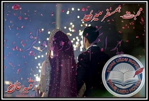 Free download Mohabbat humsafar meri novel by Ruqiya Khan pdf