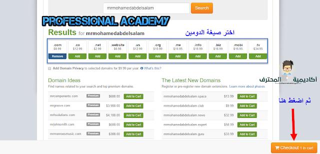 شرح شراء استضافة ipage العالمية بالتفصيل بالصور