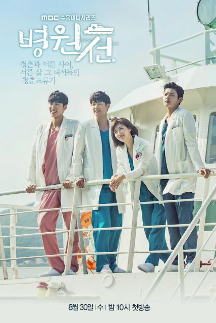 Sinopsis Dan Drama Korea Hospital Ship