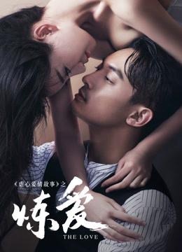 Tập Yêu Đớn Đau - Lust Love (2021) (2021)