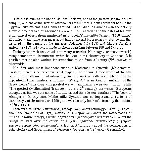 Metron Ariston: Ptolemy's Almagest