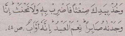 Surat Shood ayat 44