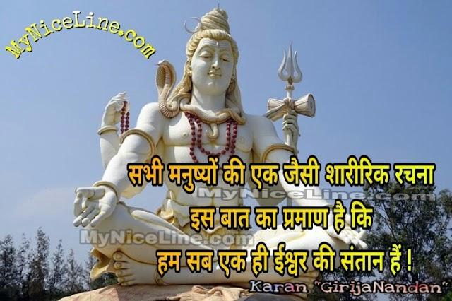 भगवान पर अनमोल वचन |भगवान पर सुविचार | God Quotes In Hindi