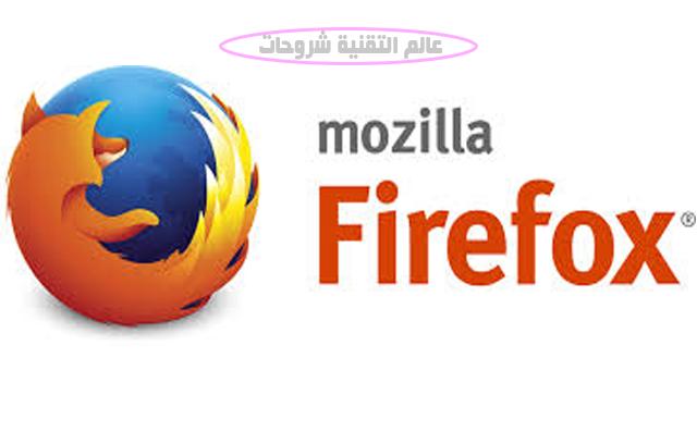 فاير-فوكس-Firefox-58-سيتيح-إضافة-تطبيقات-Progressive-Web-للشاشة-الرئيسية