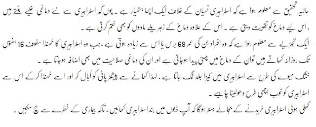 Increase Brain Memory With Strawberry in Urdu
