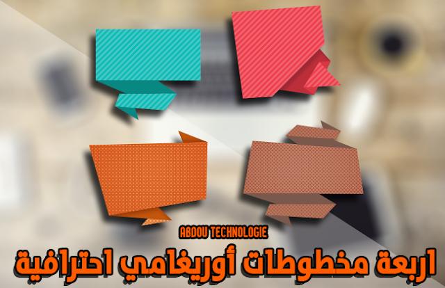 اربعة مخطوطات أوريغامي origami احترافية