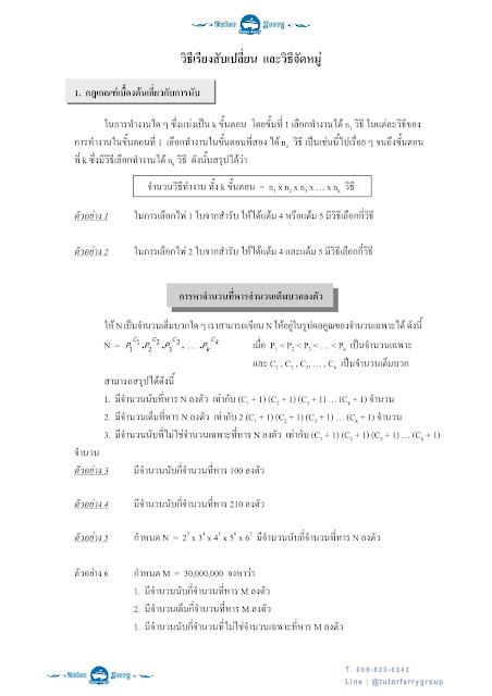 เรียนคณิตศาสตร์ที่บ้าน