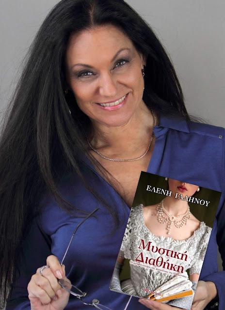 """Σήμερα φίλη μου έχω να σου παρουσιάσω μια ακόμα συνέντευξη με συγγραφέα και ειδικότερα με την υπέροχη κα Ελένη Γαληνού. Αφορμή για τη συνέντευξη αυτή είναι φυσικά το καινούριο της βιβλίο """"Μυστική Διαθήκη"""" που κυκλοφορεί από τις Εκδόσεις Διόπτρα."""