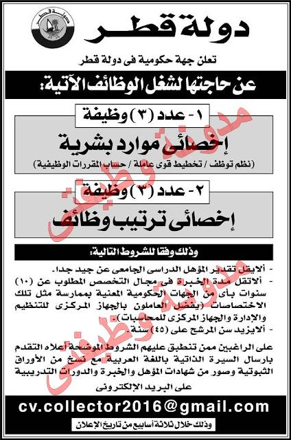 اعلان وظائف حكوميه بدوله قطر منشور بجريدة الاهرام بتاريخ اليوم 27 مارس 2016