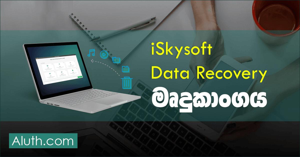 පරිගණකය ඔබගේ පරිගණකයේ ෆෝල්ඩරයක පුද්ගලික ඡායාරූප, වර්ඩ් ෆයිල් ෆෝ කාර්යාලයේ වටිනා Excel ෆයිල් එකක් දැනුවත්ව හෝ නොදැනුවත්ව Delete වුවහොත්. අපිට එය නැවත ලබාගන්න පුළුවන් ක්රමයක් තමයි Recovery මෘදුකාංගයකින් Scan කරලා අදාල ෆයිල් එක සොයාගන්න එක. මේදේ ලේසියෙන්ම කරන්න පුළුවන් වටිනා මෘදුකාංගයක් ලෙස මෙම iSkysoft Data Recovery යෙදවුම අපට යෝජනා කරන්න පුළුවන්. මෙහි ඇති සුවිශේෂත්වය තමයි පරිගණකයේ හාඩ් එකේ වගේම පිටින් සම්බන්ඳ කරන හාඩ් එකක, පෙන් එකක Delete වූ දත්ත recovery කිරීමට හැකිවීම.