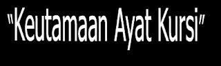 ayat kursi, Surat al-baqarah ayat 255