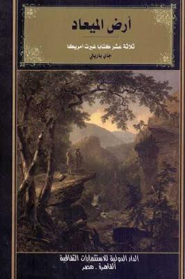كتاب أرض الميعاد - ثلاثة عشر كتابا غيرت أمريكا