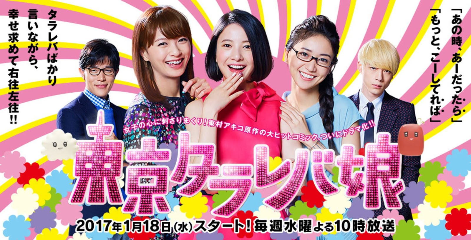 japanese drama romance comedy 2017