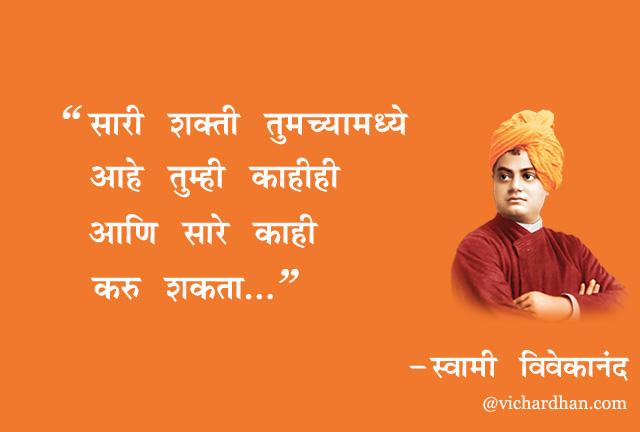 swami vivekananda suvichar in marathi, swami vivekananda,