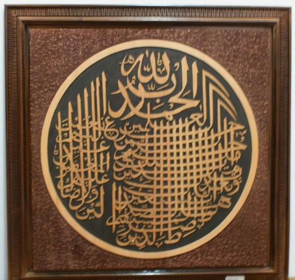 muslim wall decor