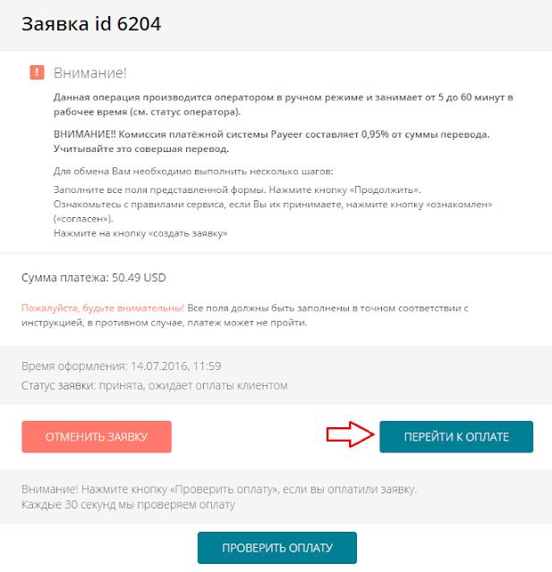 ru-change.cc обзор и отзывы