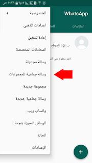 تحميل واتساب بلس الذهبي ابو عرب للايفون