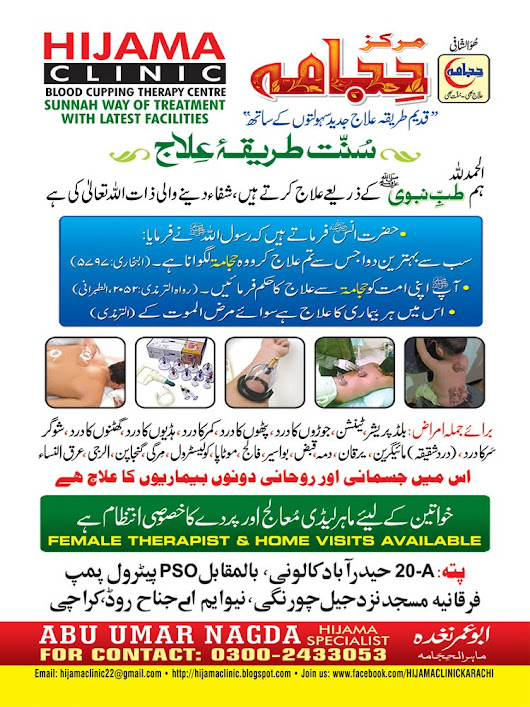 Hijama Clinic (Blood Cupping Therapy Center) Karachi