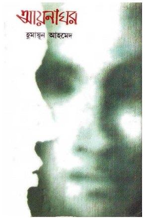Ayna Ghor By Humayun Ahmed - Humayun Ahmed Books