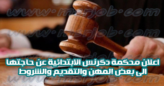 اعلان محكمة دكرنس الابتدائية عن حاجتها الى بعض المهن والتقديم والشروط