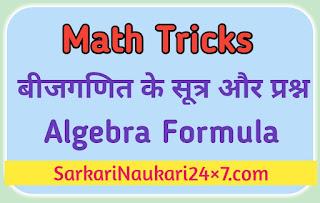 algebra formula and trick