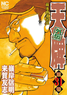 [Manga] 天牌外伝 第01 31巻 [Tenpai Gaiden Vol 01 31], manga, download, free