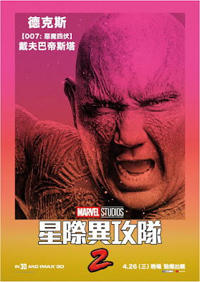 Marvel's Guardians of the Galaxy Vol. 2 International Character Movie Poster Set - Drax