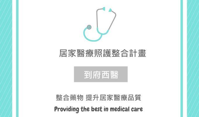 居家醫療照護整合計畫,居家醫療中醫,居家醫療牙醫,居家醫療長照,到府就醫,到宅牙醫
