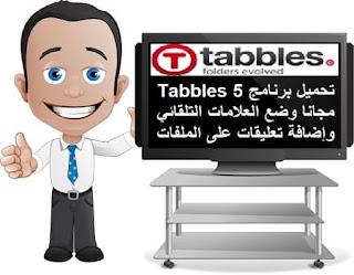 تحميل برنامج Tabbles 5 مجانا وضع العلامات التلقائي وإضافة تعليقات على الملفات