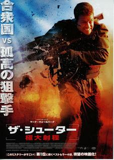 映画「ザ・シューター 極大射程」のジャケット