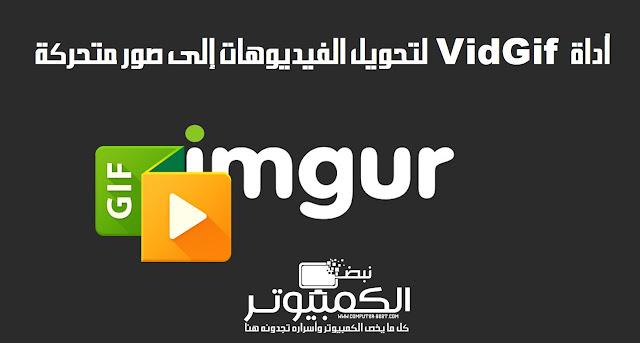 أداة  VidGif لتحويل الفيديوهات إلى صور متحركة