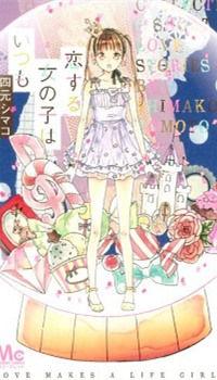 Koisuru Onnanoko wa Itsumo
