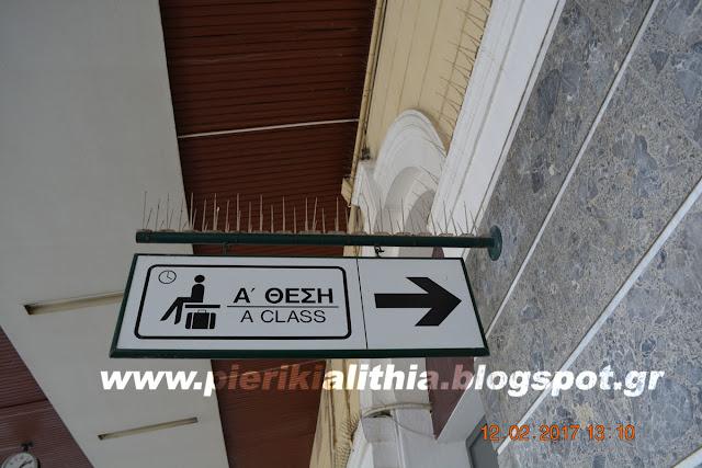 Γέμισαν τον Σταθμό Λαρίσης στην Αθήνα με... καρφιά!