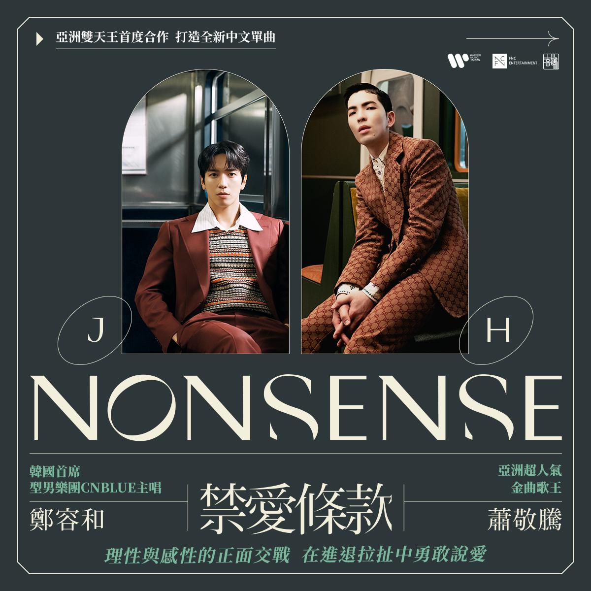 정용화 (CNBLUE), Jam Hsiao - NONSENSE
