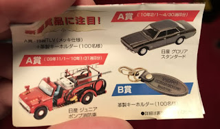 chrome tomica limited vintage