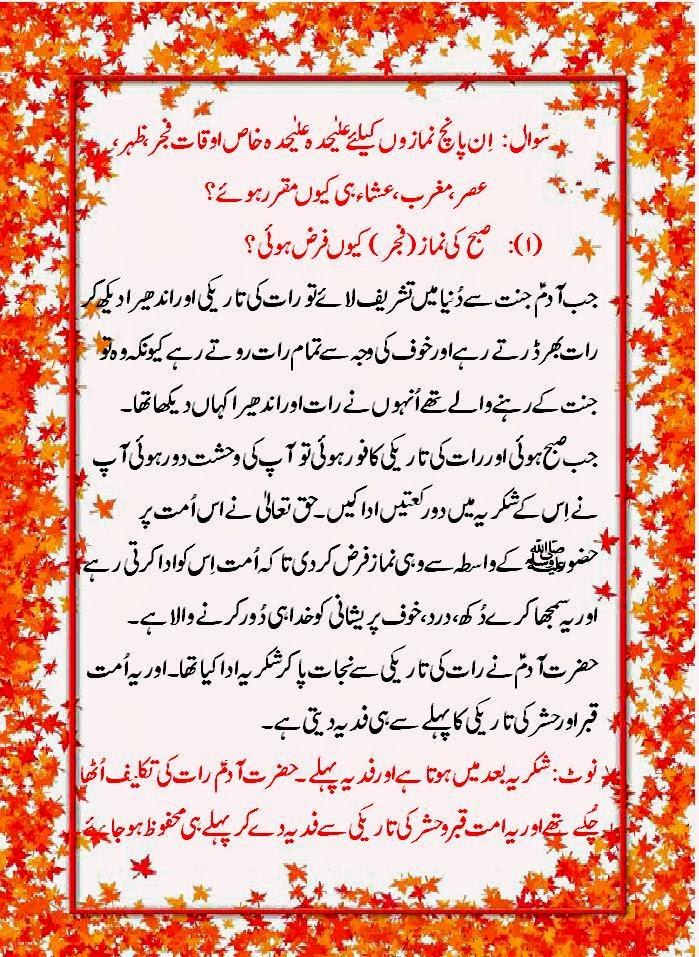 Farz Namaz Related Keywords & Suggestions - Farz Namaz Long Tail