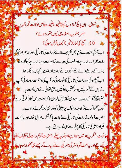 Fajar Ki Namaz Kioun Farz Hui