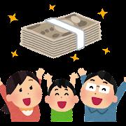 臨時収入に喜ぶ家族のイラスト