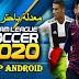 تنزيل لعبة دريم ليج 2020 مهكره | Dream League Soccer 2020 (اموال) اخر اصدار (نسخة اخترافية) | ميديا فاير - ميجا