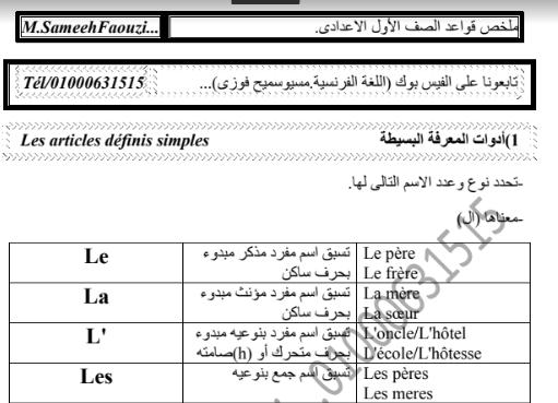 مذكرة قواعد اللغة الفرنسية للصف الاول الاعدادى الترم الاول 2018