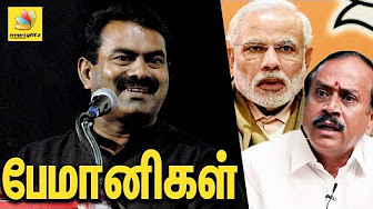 Seeman Slams H Raja And BJP | Naam Tamilar Seeman Latest Speech