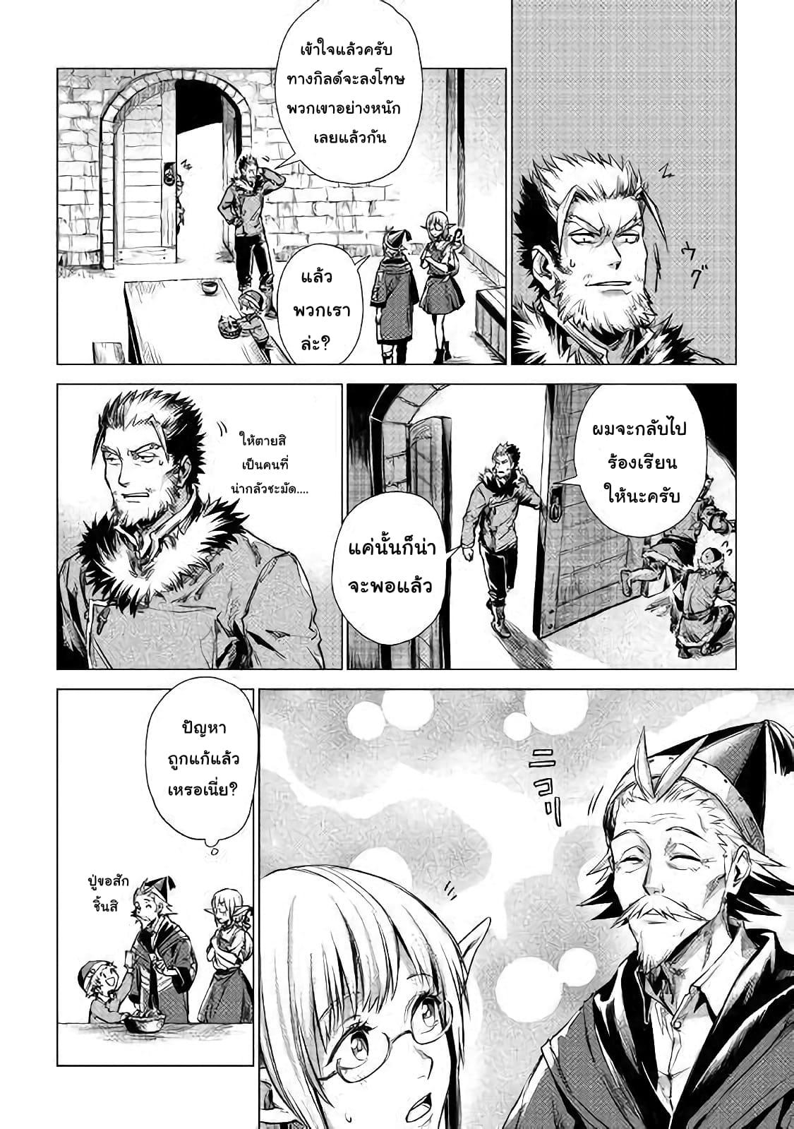 อ่านการ์ตูน Ojii sama ga iku ตอนที่ 2 หน้าที่ 10