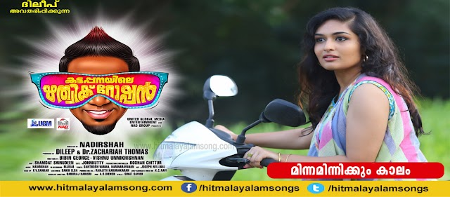 MINNAMINNI – KATTAPPANAYILE RITWIK ROSHAN MOVIE SONG LYRICS