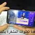تطبيق جديد من الفرن لمشاهدة القنوات المشفرة وخاصة باقة beIN SPORTS مجانا على هواتف الأندرويد