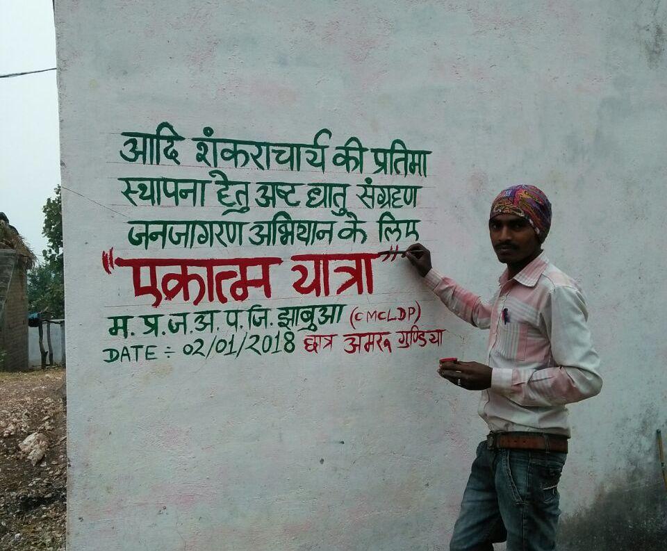 दीवार लेखन कर ''एकात्म यात्रा'' के लिए किया जा रहा प्रचार-प्रसार -ekatm-yatra-Propagation-being-done-for-writing-wall-of-unity-by-writing-wall