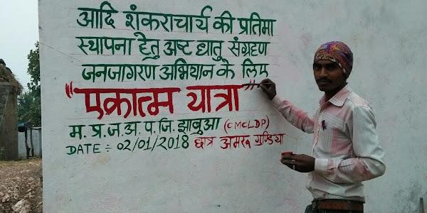 दीवार लेखन कर ''एकात्म यात्रा'' के लिए किया जा रहा प्रचार-प्रसार