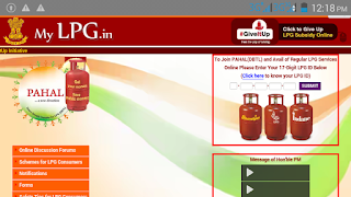 online subsidy kaise check kare