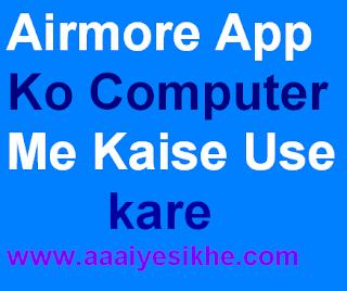 airmore app ko computer aur mobile me kaise connect kare