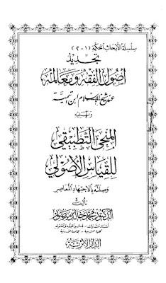 تحميل تجديد أصول الفقه ومعالمه عند شيخ الإسلام ابن تيمية pdf محمد خالد منصور